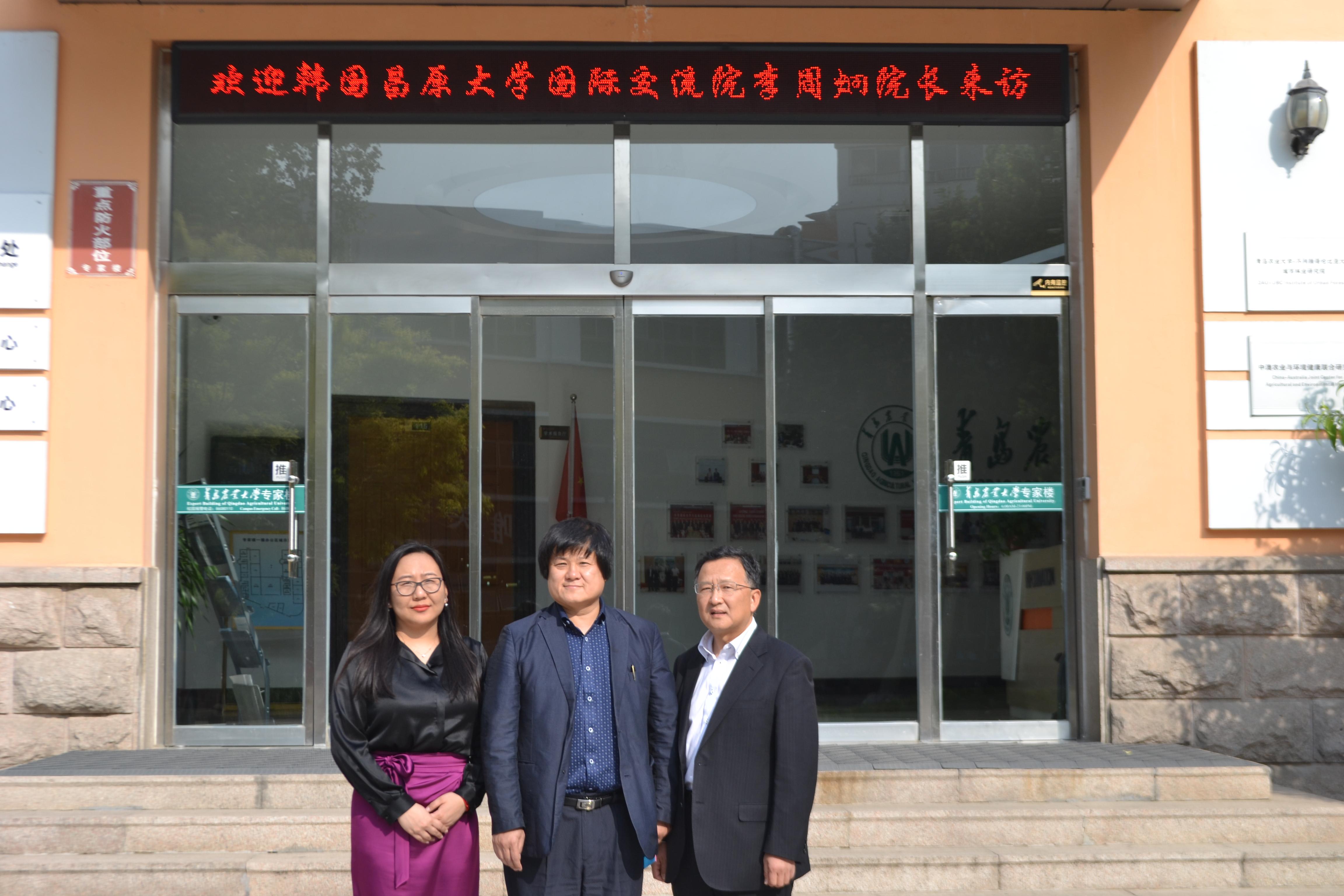 韩国国立昌原大学国际交流院院长李周炯来访我校